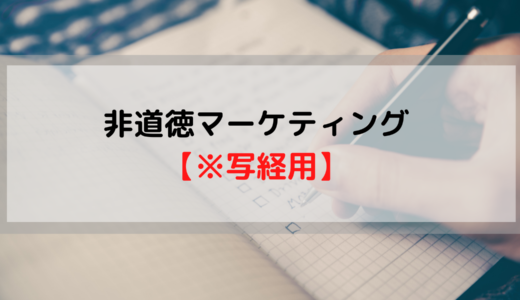 【※写経用】非道徳マーケティング